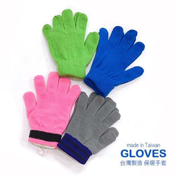台灣製造 素色針織保暖手套 1