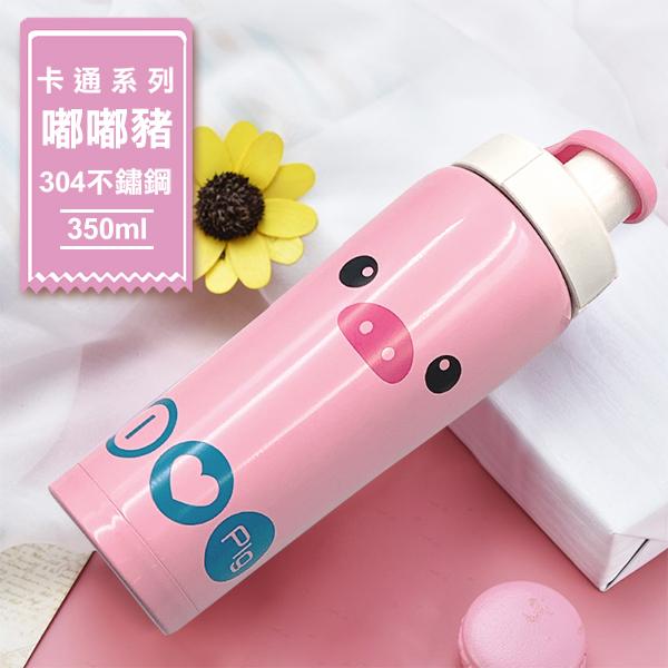 304不銹鋼 動物不銹鋼保溫保冷瓶 (350ml) 1