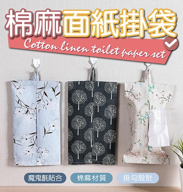 日式 棉麻衛生紙掛袋 1
