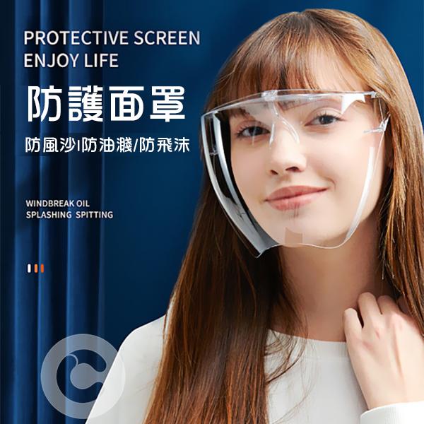一體式 防塵防油濺防護面罩 1