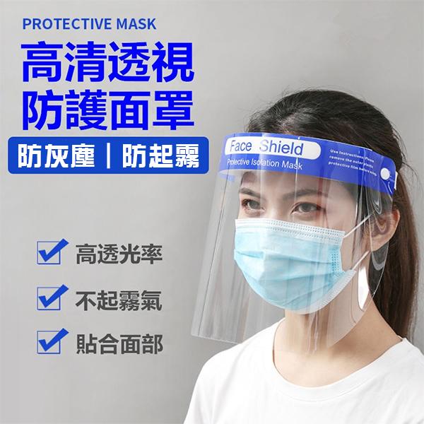 防塵 高清面罩-鬆緊帶款 1