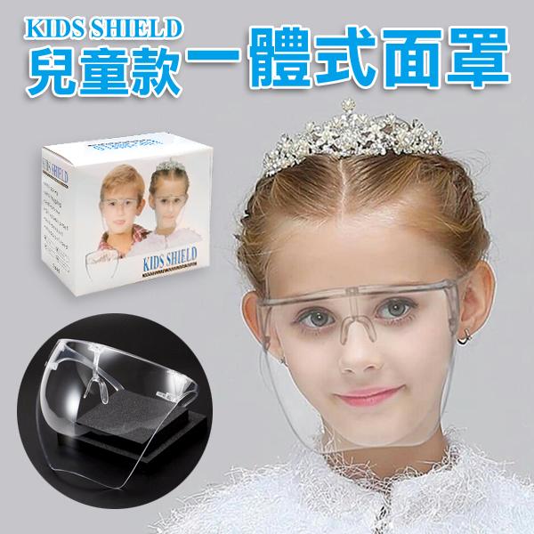 一體式 防塵防油濺防護兒童面罩 1